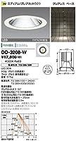 山田照明 白色LEDダウンライト一体型(FHT42W相当)(φ125mm)(電源・トランス別売) DD-3208-W