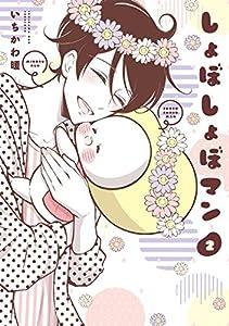 しょぼしょぼマン 2巻 表紙画像