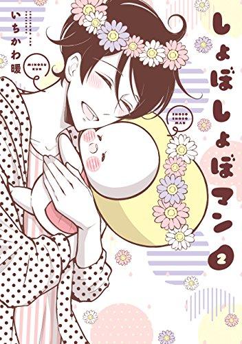 しょぼしょぼマン 2巻 (デジタル版ガンガンコミックスONLINE)の詳細を見る