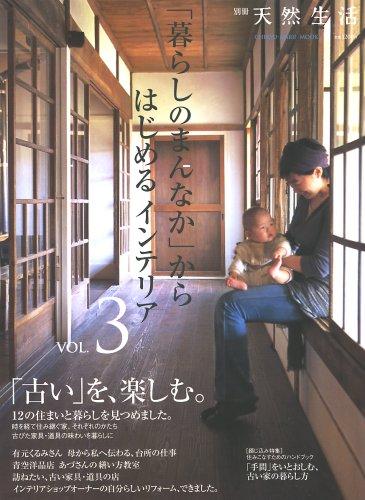 「暮らしのまんなか」からはじめるインテリア vol.3 (CHIKYU-MARU MOOK 別冊天然生活)の詳細を見る