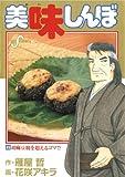 美味しんぼ(86) (ビッグコミックス)