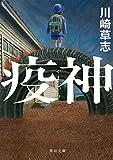 疫神 (角川文庫)