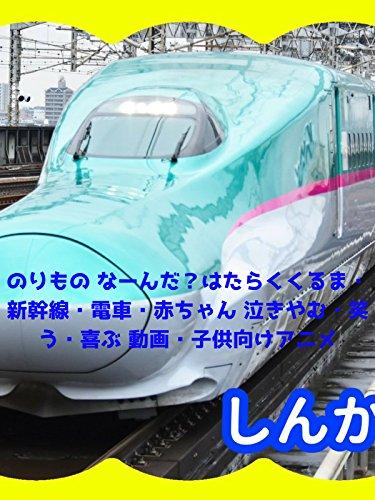 のりもの なーんだ?はたらくくるま・新幹線・電車・赤ちゃん 泣きやむ・笑う・喜ぶ 動画・子供向けアニメ