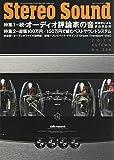 季刊ステレオサウンド No.208