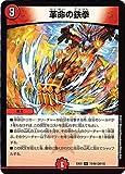 デュエルマスターズ 革命の鉄拳(レア) ゴールデン・ベスト(DMEX01)