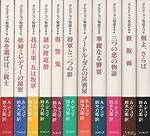 ダルタニャン物語 全11巻