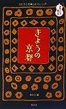 きょうの京都―365日を楽しむカレンダー (みやこの御本) (みやこの御本)