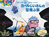 THE ART OF カールじいさんの空飛ぶ家