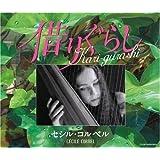 Kari-gurashi~借りぐらし~(借りぐらしのアリエッティ・イメージ歌集アルバム)