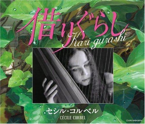 Kari-gurashi〜借りぐらし〜(借りぐらしのアリエッティ・イメージ歌集アルバム)