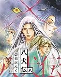 八犬伝(8) (ウィングス・コミックス)