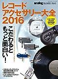 レコードアクセサリー大全 2016年版 (2016-02-12) [雑誌]