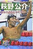 日本の誇る天才スイマー 萩野公介 (メダルへの道 ニッポンのトップアスリート)