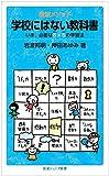 岩波メソッド 学校にはない教科書――いま、必要な5×5(GoGo)の学習法 (岩波ジュニア新書)