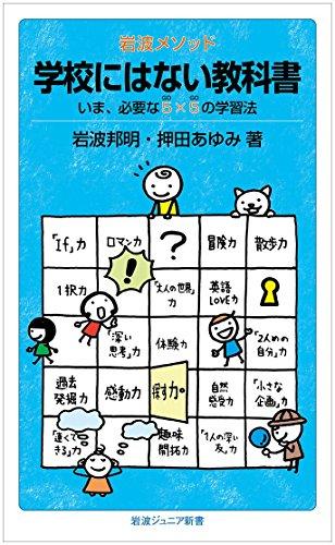 岩波メソッド 学校にはない教科書――いま、必要な5×5(GoGo)の学習法 (岩波ジュニア新書)の詳細を見る