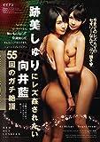 跡美しゅりにレズ姦されたい向井藍 55回のガチ絶頂 ビビアン [DVD]