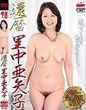 ルビー完全専属復活  還暦 里中亜矢子 (NYKD-33) [DVD]