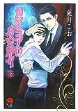カシミアのダンディ〈下〉 (KAREN文庫Mシリーズ)