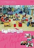 アニエスの浜辺 [DVD]