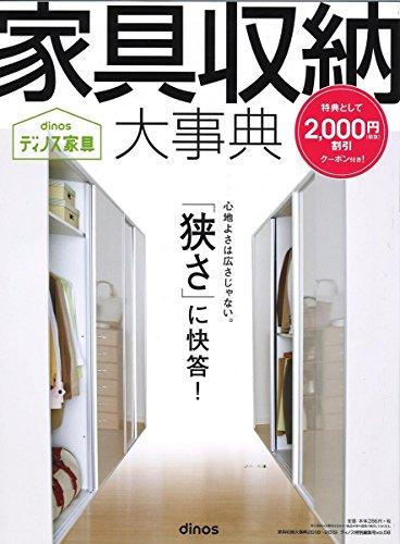 家具収納大事典2018年春夏号 ([カタログ])...