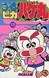 つるピカハゲ丸(15) (てんとう虫コミックス)