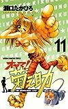 オヤマ!菊之助(11) (少年チャンピオン・コミックス)