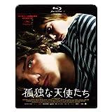 孤独な天使たち スペシャル・プライス[Blu-ray/ブルーレイ]
