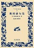 蕪村俳句集 (ワイド版 岩波文庫)