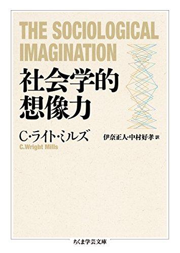 社会学的想像力 (ちくま学芸文庫)の詳細を見る