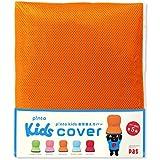 p!nto kids cover 全5色(子供の姿勢を考えたクッション 座布団(pinto kids)「ピントキッズ」専用替えカバー)[オレンジ]