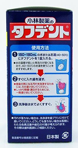 タフデント 除菌ができる 箱108錠
