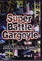 Super Battle Gargoyle [DVD]()