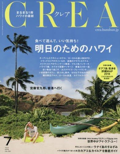 CREA 2016年7月号 明日のためのハワイの詳細を見る