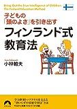 子どもの「頭のよさ」を引き出すフィンランド式教育法 (青春文庫)