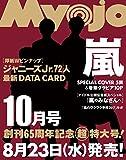 Myojo 2017年10月号 (ミョージョー)