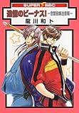 追憶のビーナス!-恋愛前線注意報 / 龍川 和ト のシリーズ情報を見る
