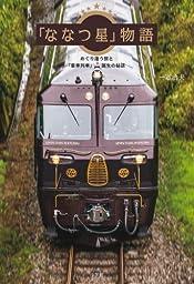 【読んだ本】 「ななつ星」物語: めぐり逢う旅と「豪華列車」誕生の秘話