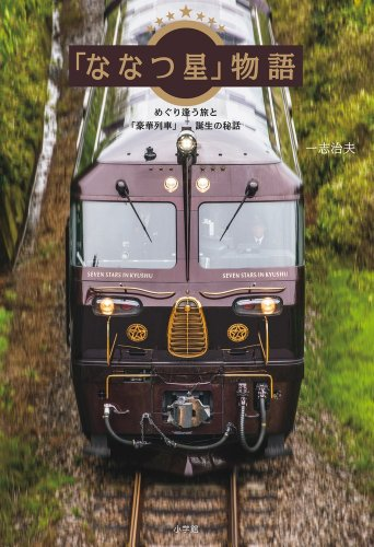 「ななつ星」物語: めぐり逢う旅と「豪華列車」誕生の秘話の詳細を見る