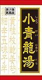 「クラシエ」漢方小青竜湯エキス錠 180錠