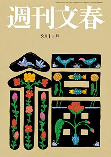 週刊文春 2月1日号[雑誌]
