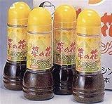 鹿児島県指宿市契約農家生産 なたね油を使用した菜の花ドレッシング12本入り サラダ、パスタ、炒めもの♪