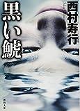 黒い鯱 (徳間文庫)