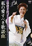 島倉千代子歌手生活50周年記念リサイタル ~私の愛すべき歌謡曲(こどもたち)~[DVD]
