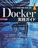 Docker実践ガイド 第2版 (impress top gear)