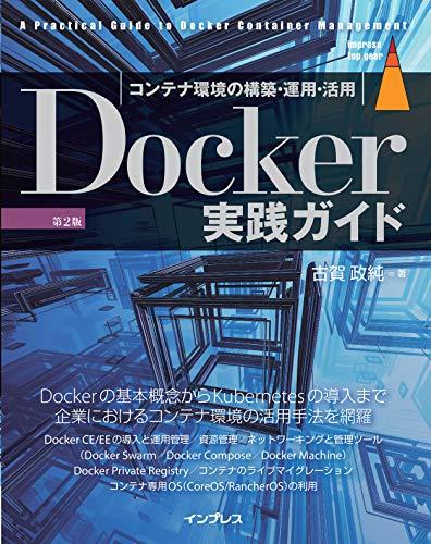 [画像:Docker実践ガイド 第2版 (impress top gear)]