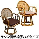 360度回転ラタン座椅子 【1脚】 【ハイタイプ】 木製 ( 天然木 ) クッション 肘付きハニー 【完成品】 【デザイン家具】