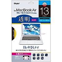 Digio2 MacBook Air 13インチ用 液晶保護フィルム 透明ブルーライトカット 光沢 気泡レス加工 SF-MBA13FLKBC