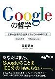 Googleの哲学 (だいわ文庫)