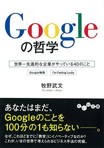 Googleの哲学