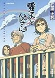 響子と父さん / 石黒正数 のシリーズ情報を見る